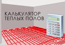 Калькулятор теплых полов